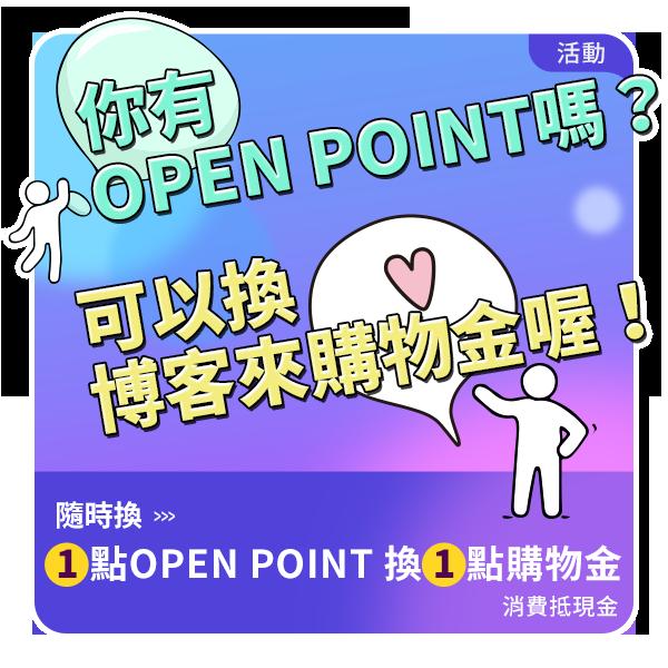 OPEN POINT 會員送 50 折價券
