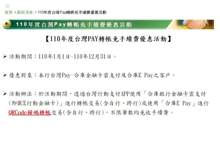 台灣Pay 轉帳免手續費公告