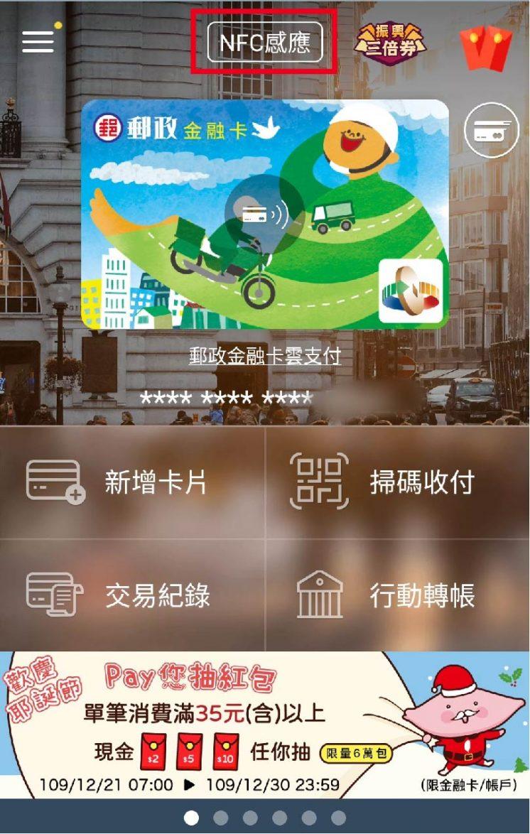 台灣Pay_NFC感應