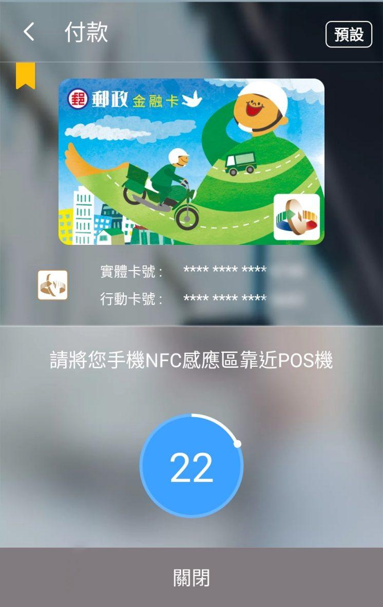 台灣Pay_NFC感應付款畫面