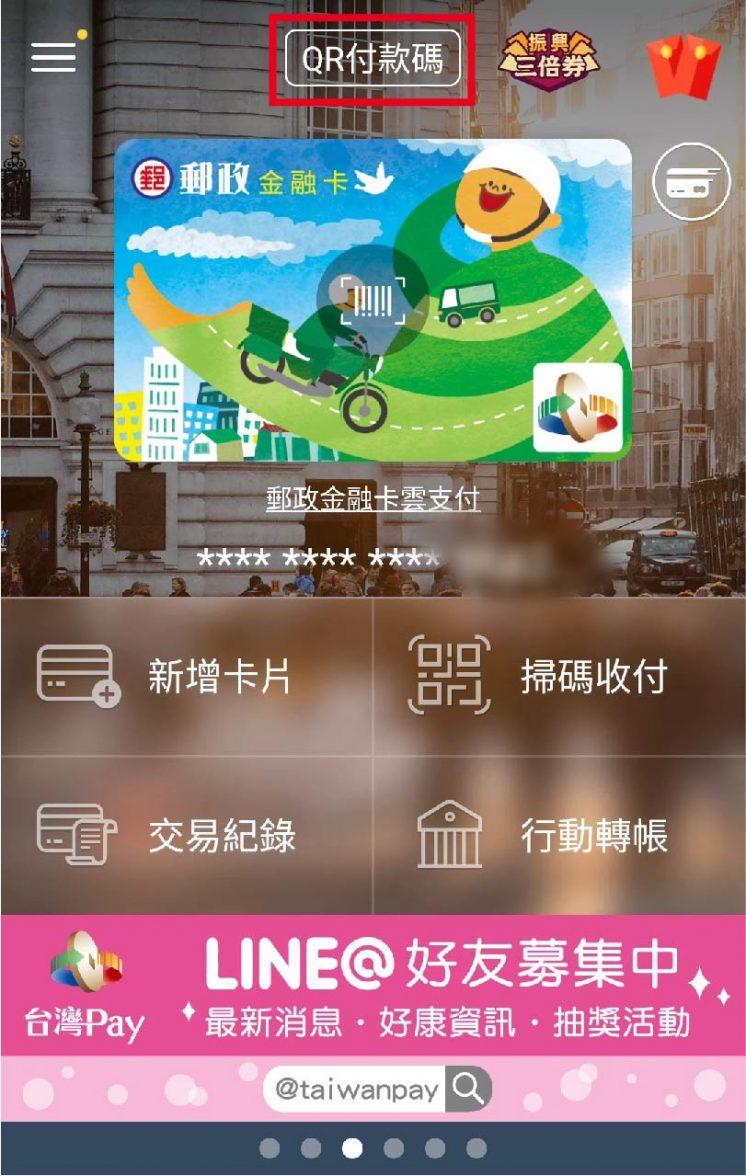 台灣Pay_QR付款碼