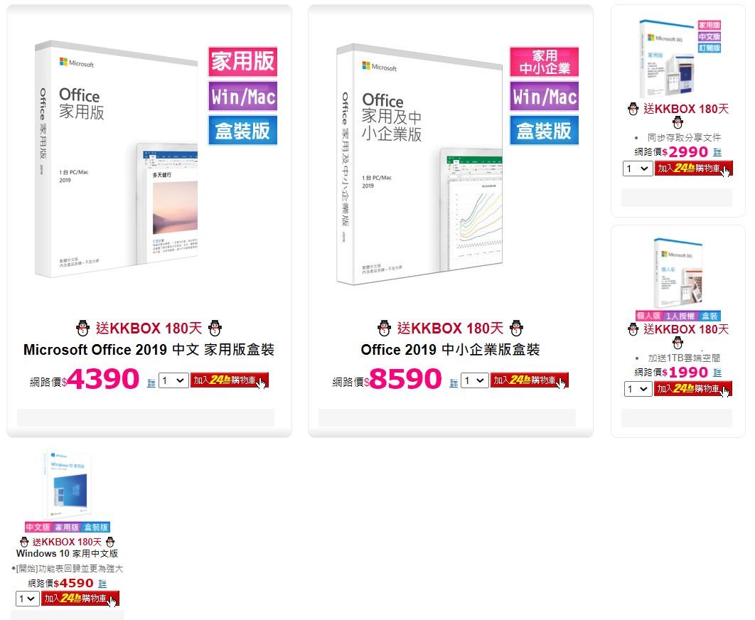 PChome 購買微軟送KKBOX180天