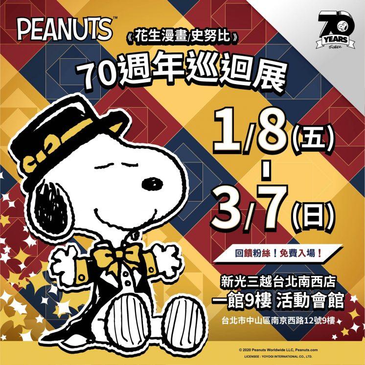 PEANUTS™花生漫畫-70週年巡迴展