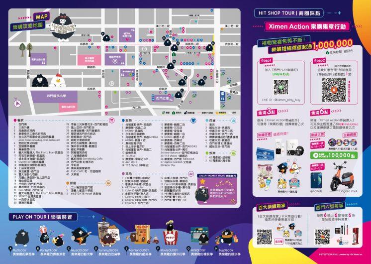 西門PLAY 樂購地圖