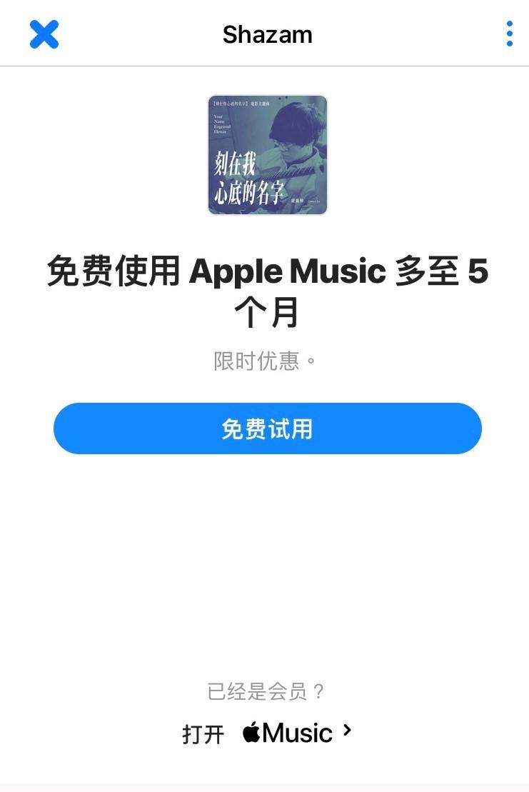 Shazam apple music 免費
