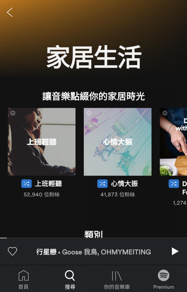 Spotify_情境歌單