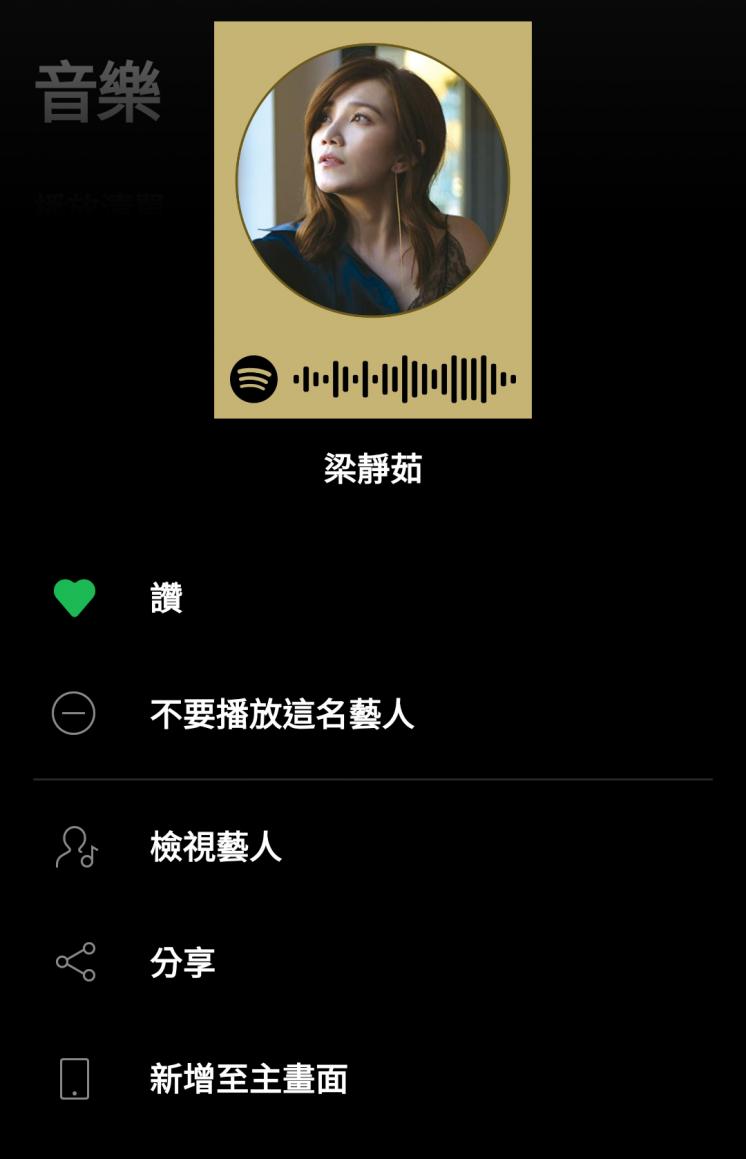 Spotify_不要播放這名藝人