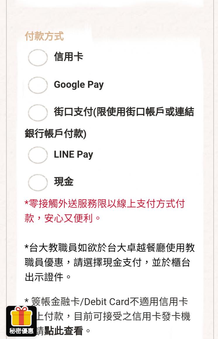 Step6 選擇支付方式