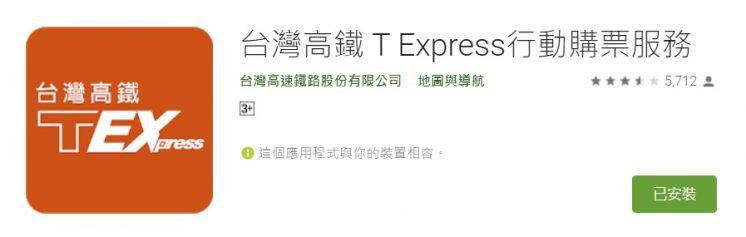 T Express APP