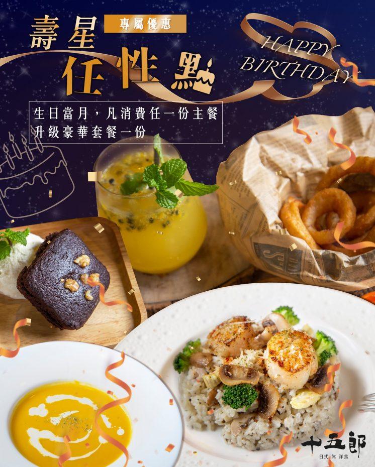 壽星升級豪華套餐