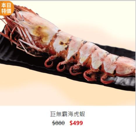 巨無霸海虎蝦