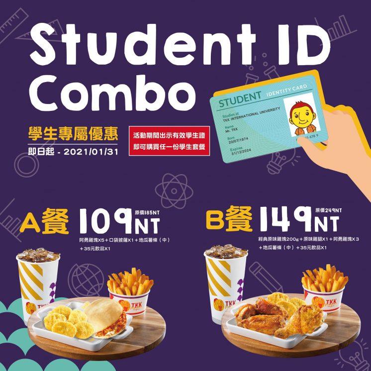 頂呱呱學生套餐優惠