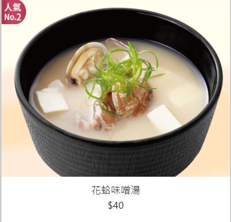 花蛤味噌湯