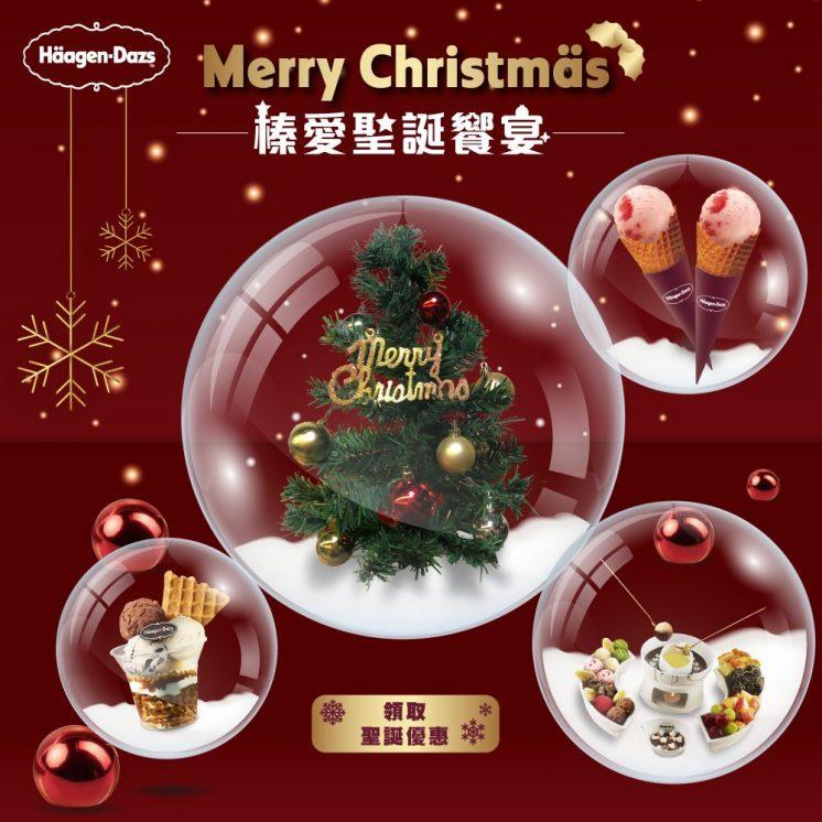 榛愛聖誕饗宴