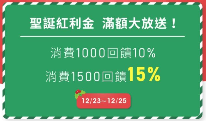 聖誕紅利金 滿額大放送!