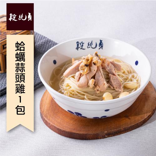 段純貞 燉雞麵即食包  ( 蛤蠣蒜頭雞拉麵 )