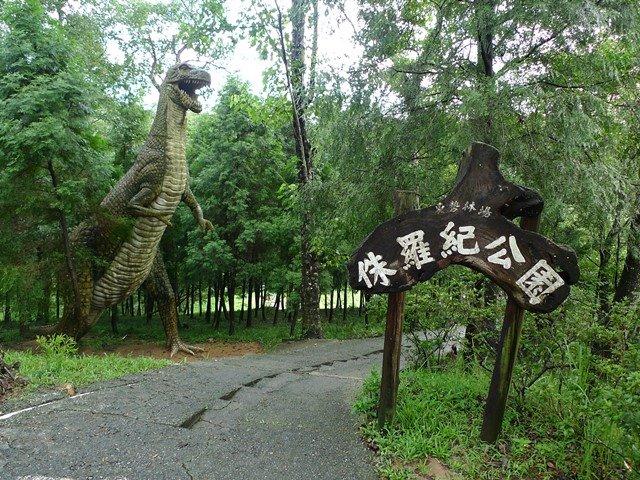 東勢林場侏儸紀公園