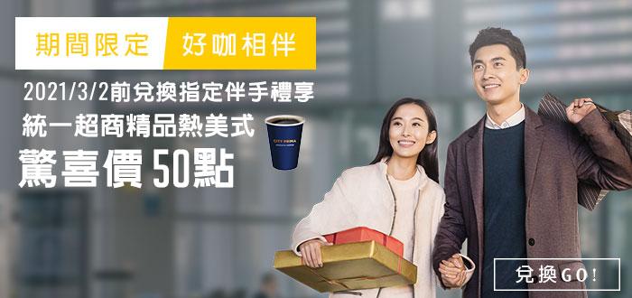 台灣高鐵好咖相伴
