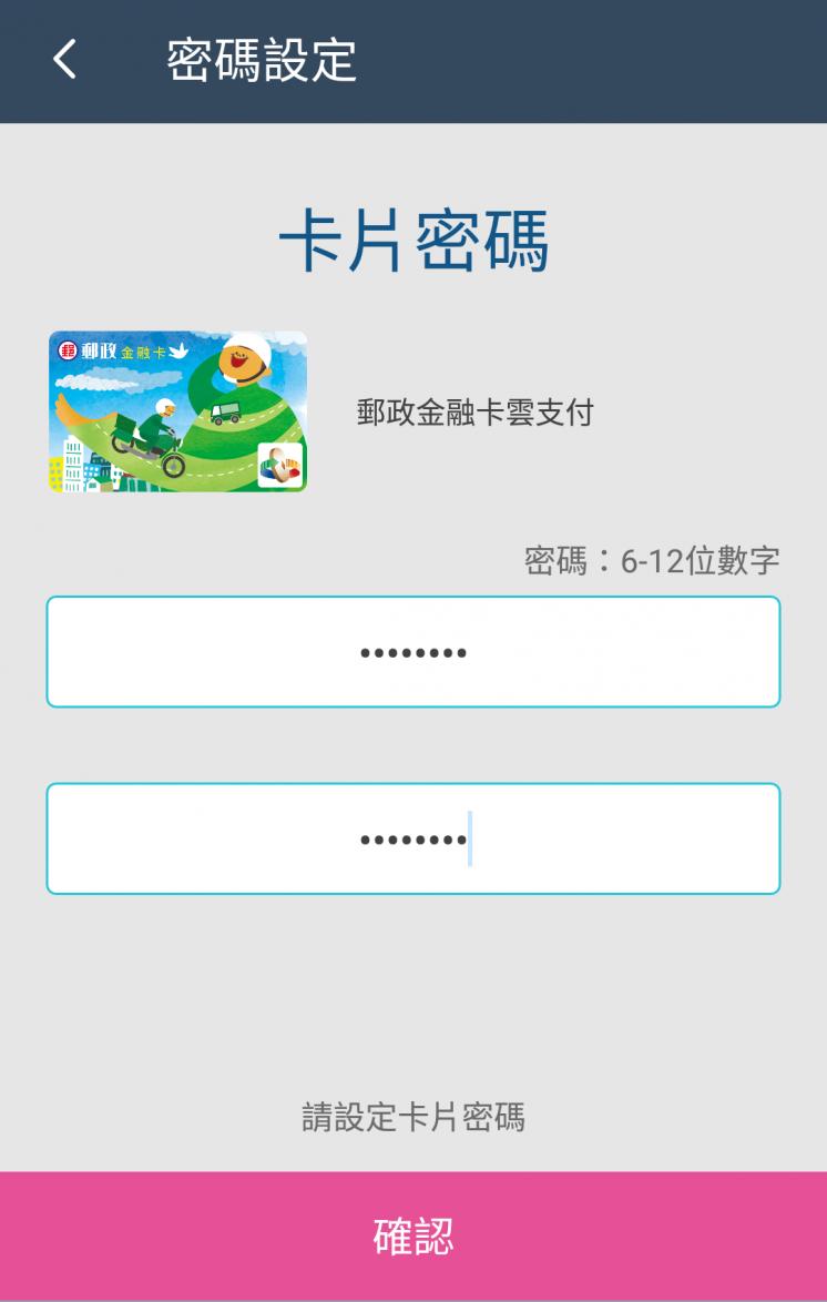 郵政金融卡雲支付_卡片密碼輸入