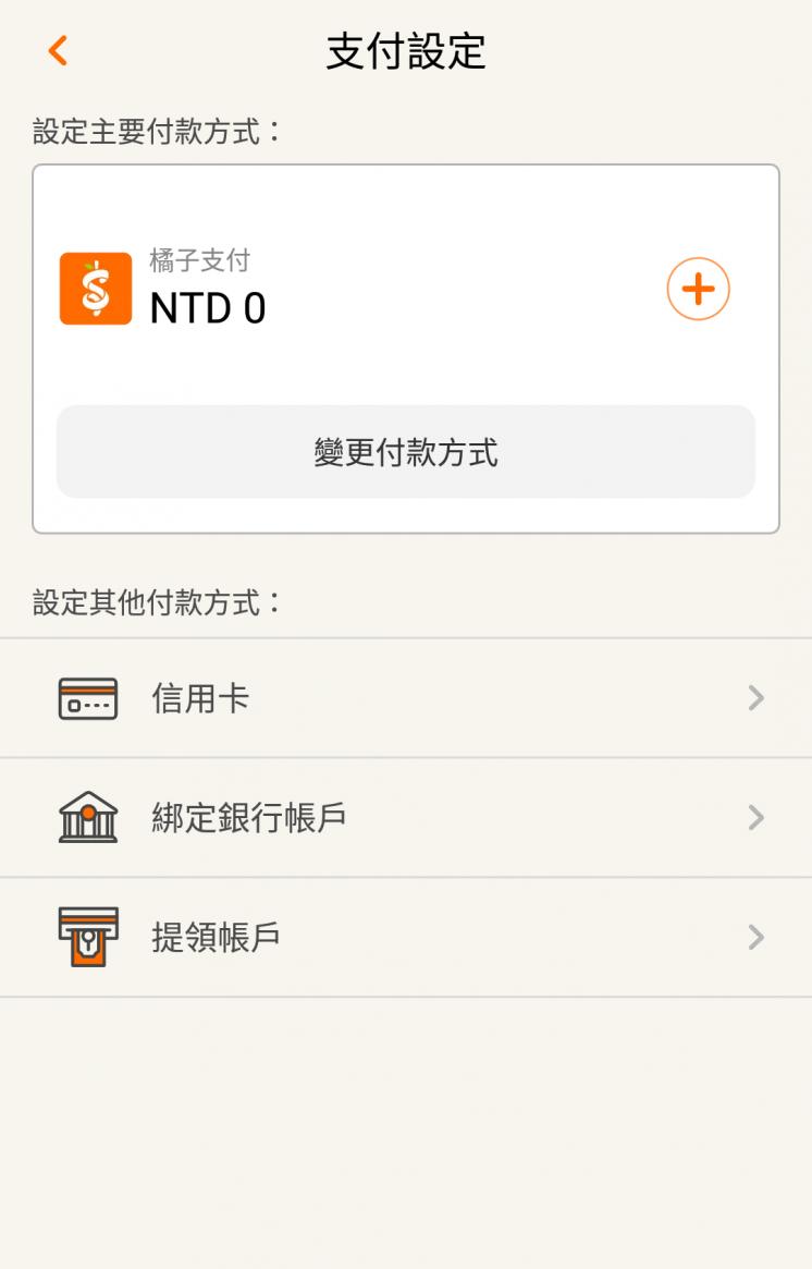 橘子支付_付款