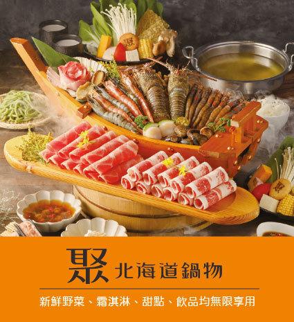 聚北海道鍋物自助吧