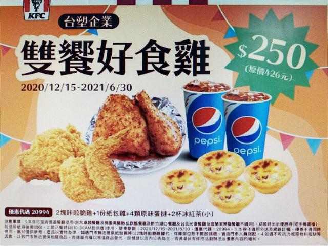 台塑企業 x 肯德基:雙饗好食雞