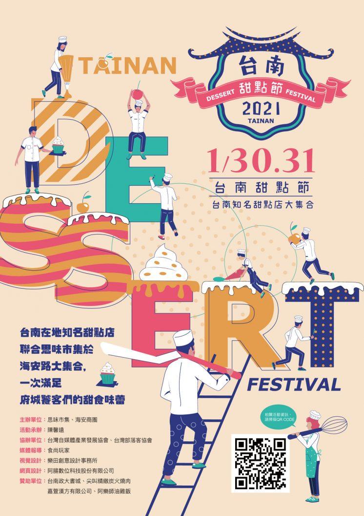 2021台南甜點節