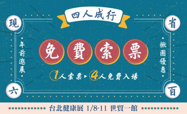 第十三屆台北國際素食展1人索票4人入場
