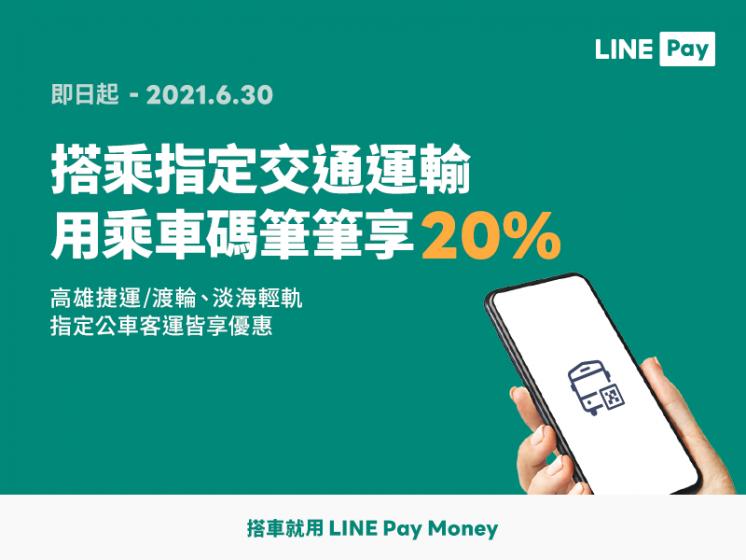 指定交通運輸工具 x LINE Pay Money