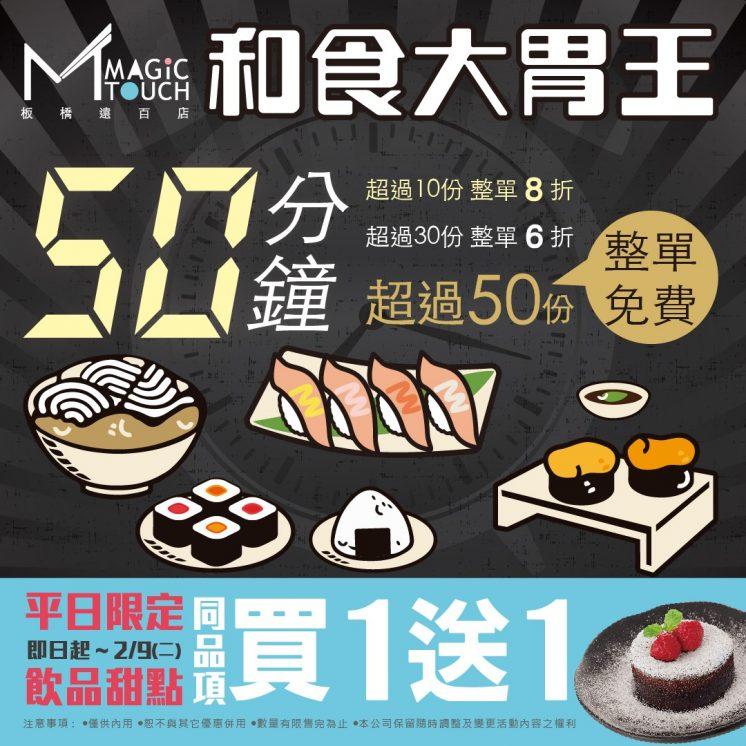 爭鮮和食大胃王板橋店