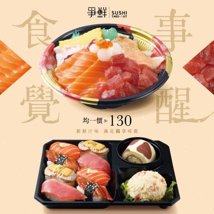 爭鮮外帶壽司新品豪華海丼_獨享御膳
