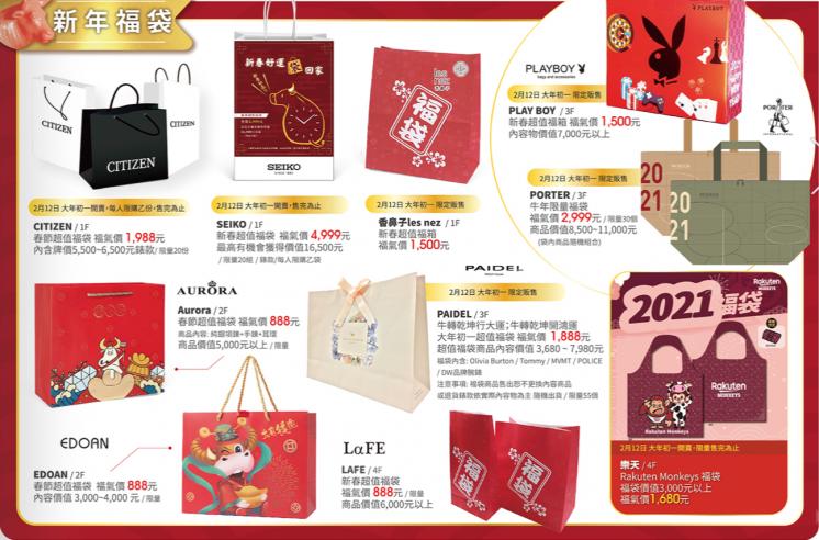 大江購物中心福袋
