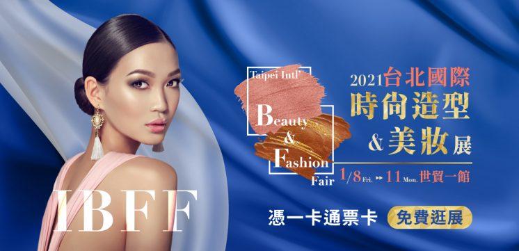 2021 台北國際時尚造型暨美妝展