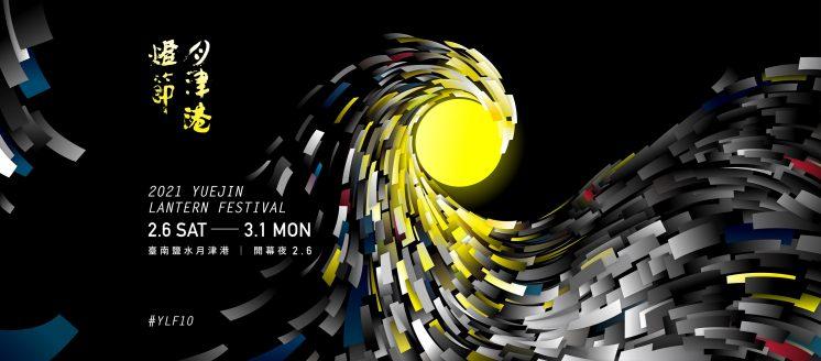 2021台南月津港燈節
