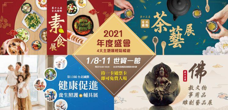 2021 第十三屆台北國際素食展