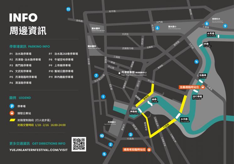 2021月津港燈節周邊交通資訊