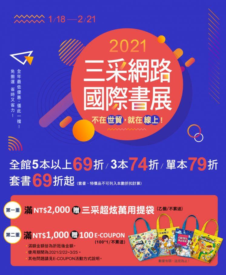 三采2021網路國際書展