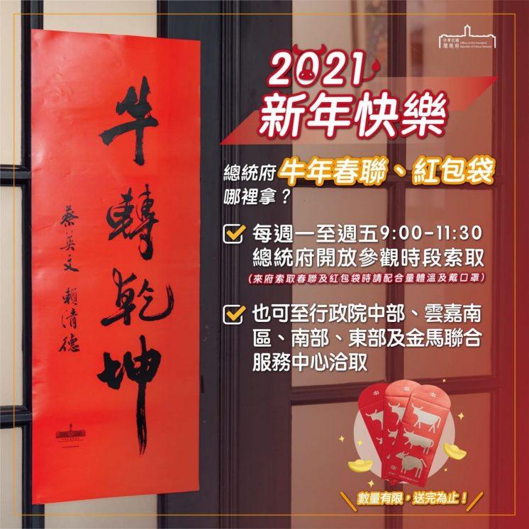 2021總統府紅包袋