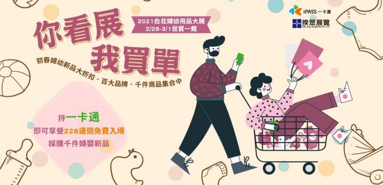 2021 台北婦幼用品展