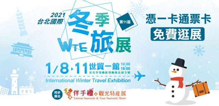 2021 台北冬季旅展暨伴手禮展