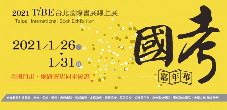 2021 TiBE 台北國際書展線上展 _國考嘉年華