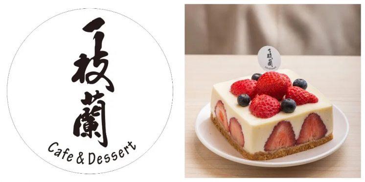一枝蘭咖啡館:草莓生乳酪