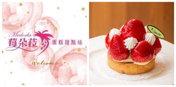 莓朵菈蛋糕:草莓塔