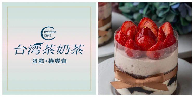 台灣茶奶茶:草莓提拉米蘇