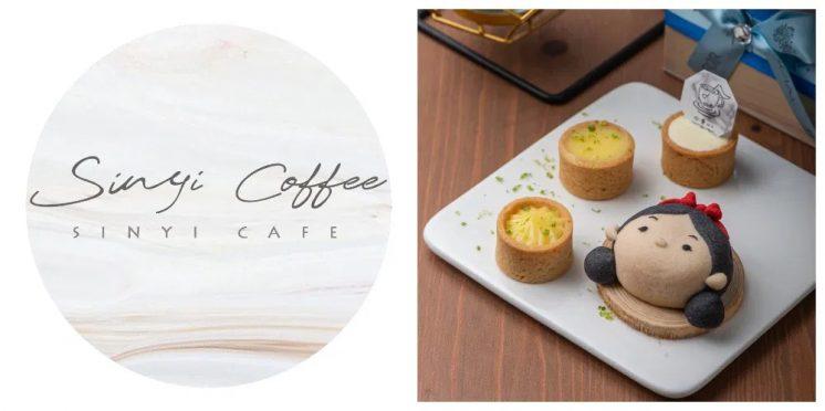 Sinyi cafe 心藝咖啡:鳳檸公主