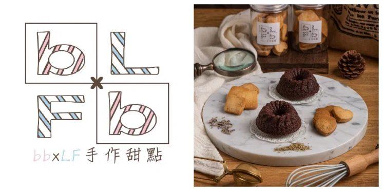 × bb×LF × 手作甜點:咕咕霍夫香草午茶組