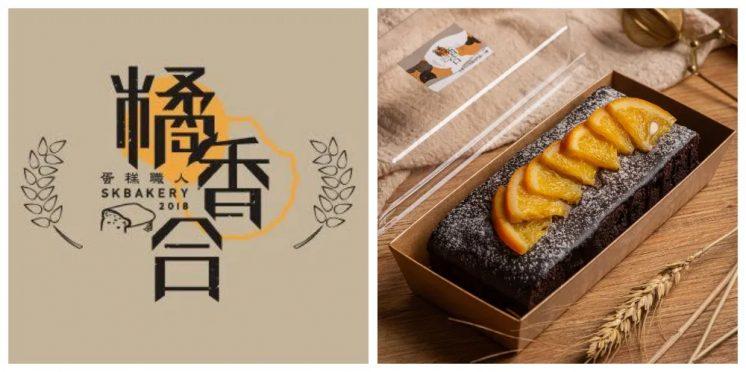 橘香合蛋糕職人:可可香橙磅蛋糕
