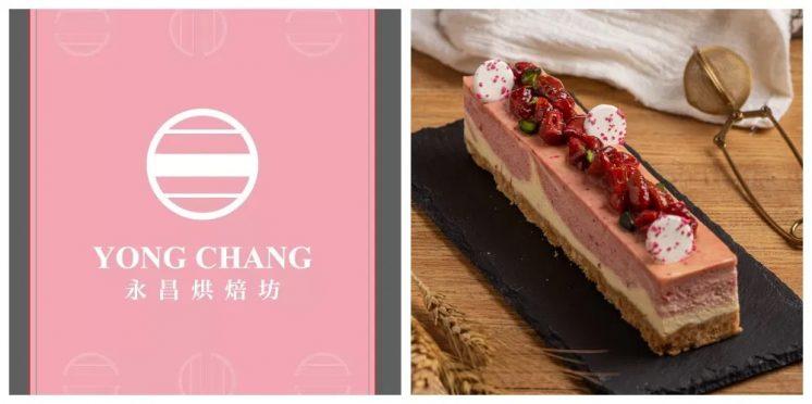 永昌烘焙坊:草莓乳酪塔