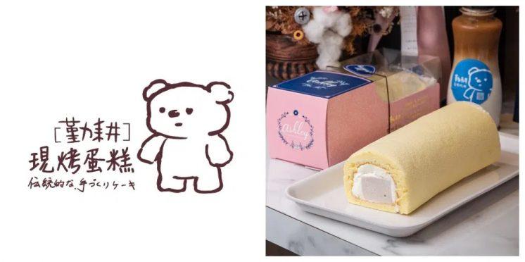 勤耕現烤蛋糕:芋香奶凍卷