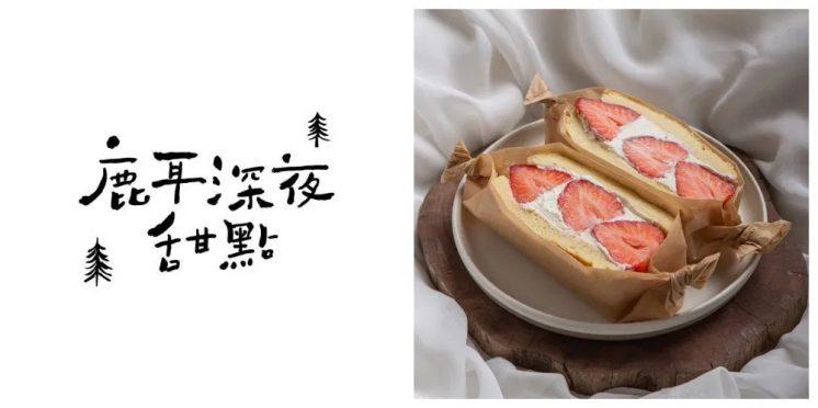 鹿耳深夜甜點:經典草莓戚風三明治